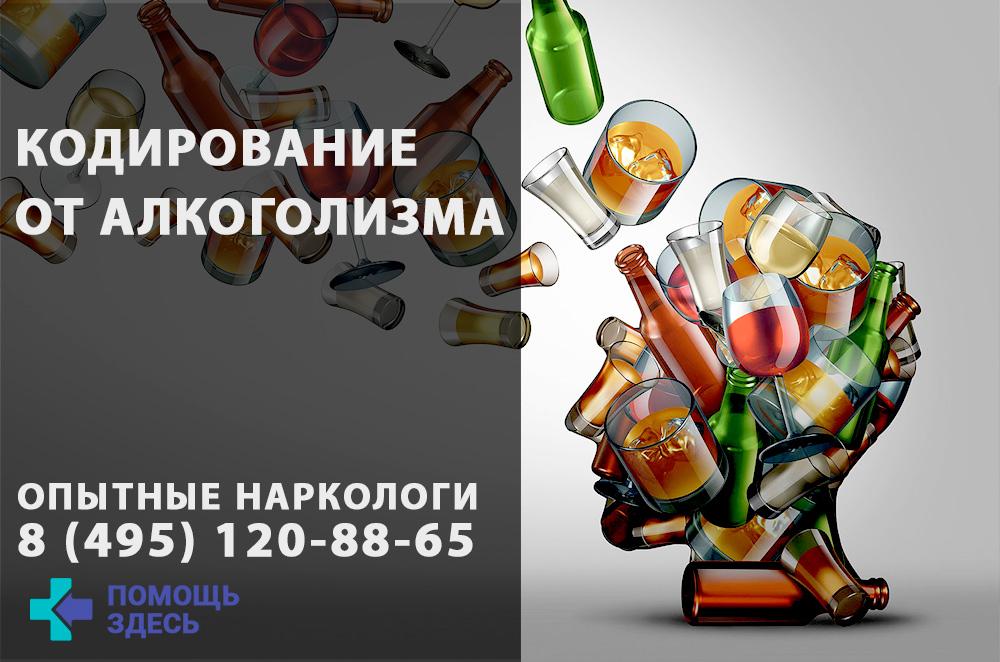 Укол под лопатку от алкоголизма и кодирование