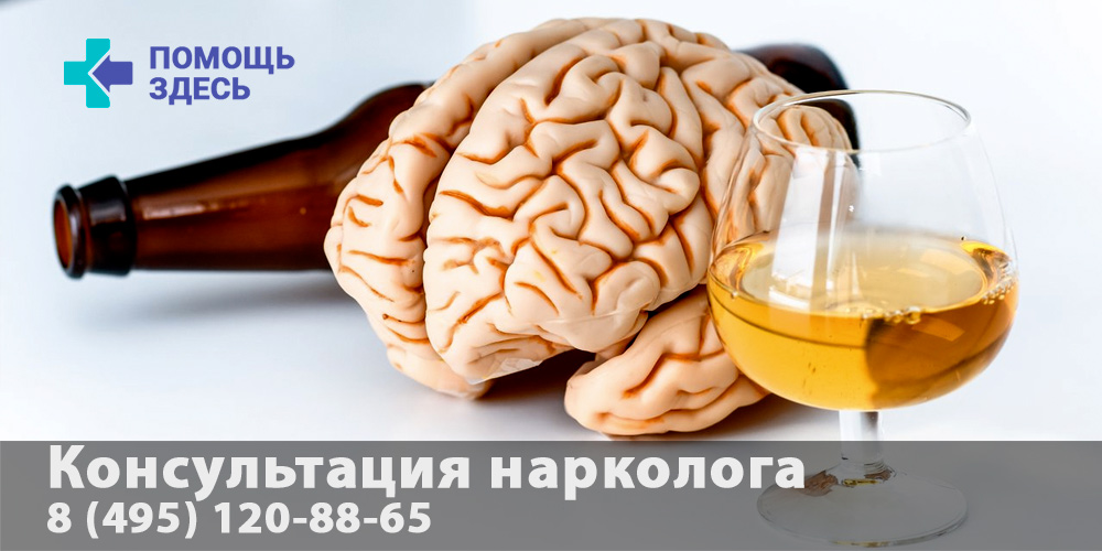 консультация нарколога по вопросу кодирования от алкоголизма
