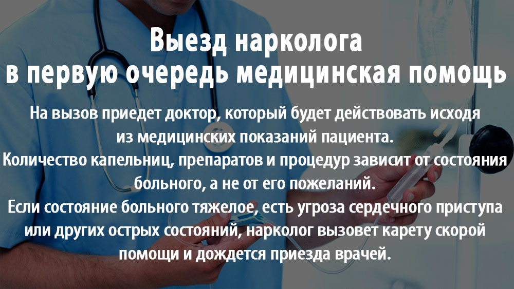Капельница при алкогольной зависимости в Москве – Наркологическая клиника «Первый Шаг»